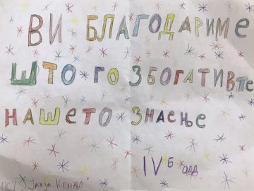 """From the fourth grade pupils from the primary school """"Jahja Kemal"""", Skopje (18.10.2018)"""