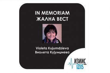 Жална вест - Виолета Кујумџиева-Димчевска