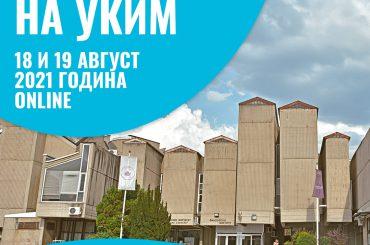 Отворен ден на УКИМ