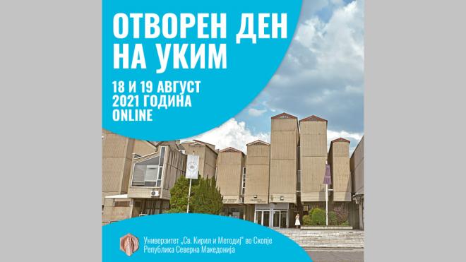 Презентација на ИЗИИС на Отоврениот ден на УКИМ 2021